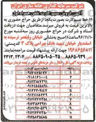 مزایده خرید سیم کارت ایرانسل