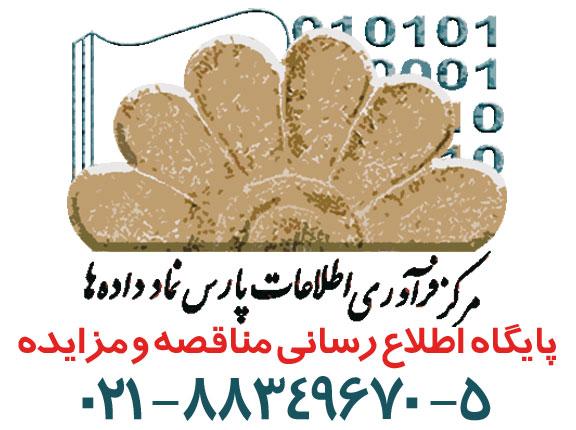 مزایده فروش شهد ایران