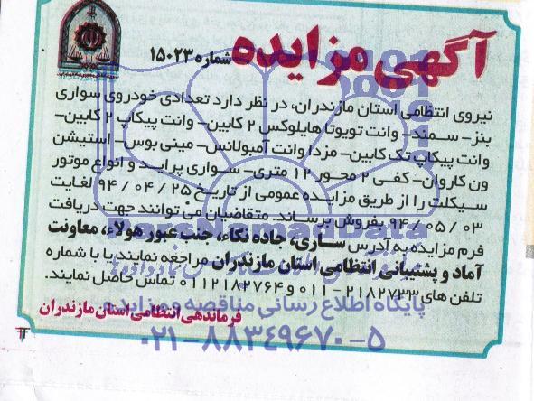 مزایده فروش خودرو نیروی انتظامی