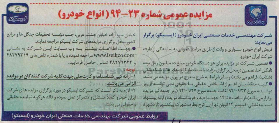 مزایده در جریان ایران خودرو