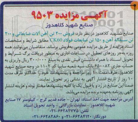 مزایده فروش ضایعات آهن تهران