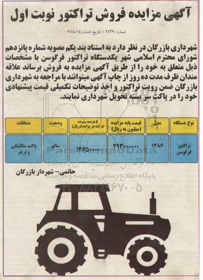 مزایده فروش تراکتور