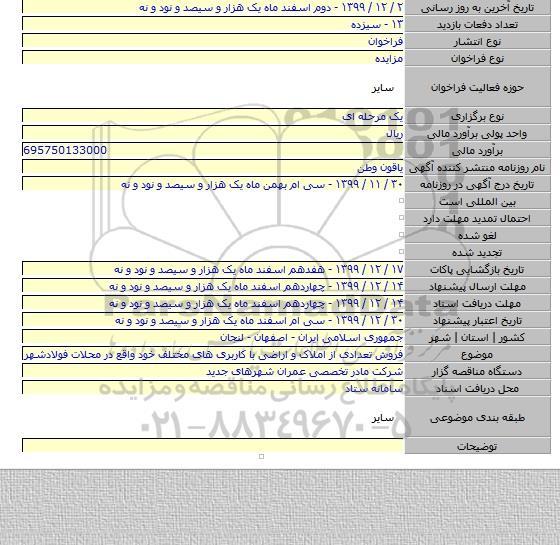 فروش تعدادی از املاک و اراضی با کاربری های مختلف خود واقع در محلات فولادشهر