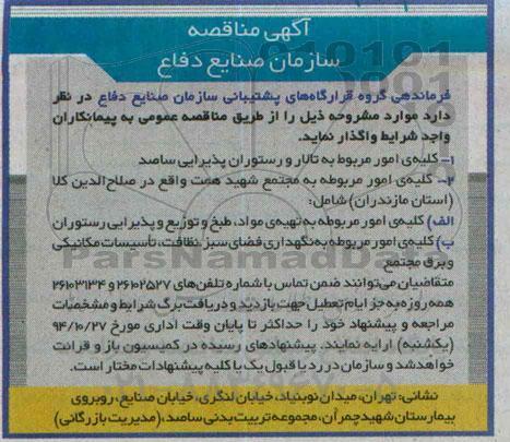 تالار عروسی صنایع دفاع