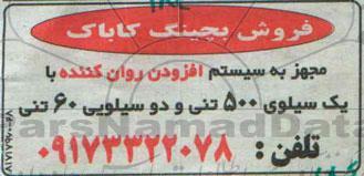 مزایده فروش بچینگ کاباک - آگهی شماره 631767تصویر آگهی : مزایده فروش بچینگ کاباک