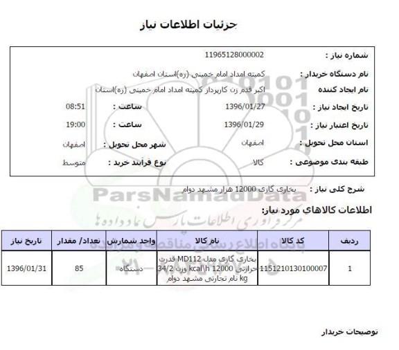 قیمت بخاری مشهد دوام 12000