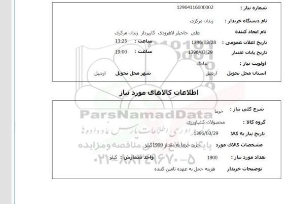یو پی اس لگراند در اصفهان