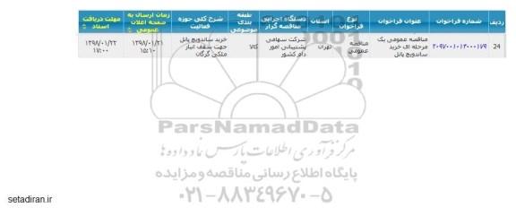 مناقصه خرید ساندویچ پانل, سامانه تدارکات الکترونیکی دولت ...