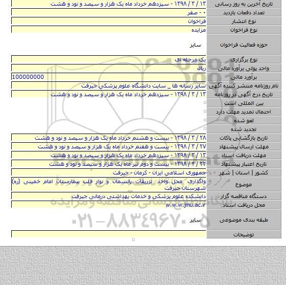 مزایده واگذاری محل ٬واحد تزریقات ٬پانسمان و نوار قلب بیمارستان امام خمینی (ره) شهرستان جیرفت
