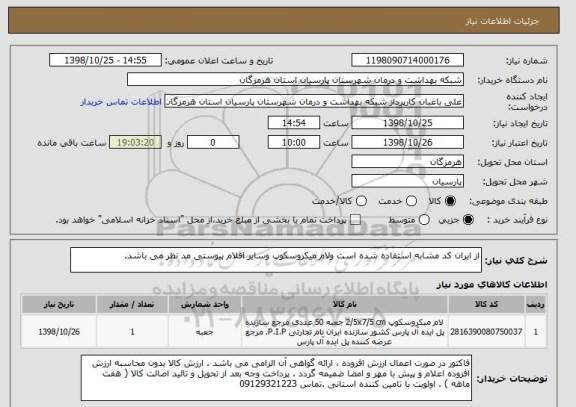 استعلام از ایران کد مشابه استفاده شده است ولام میکروسکوپ وسایر اقلام پیوستی مد نظر می باشد.