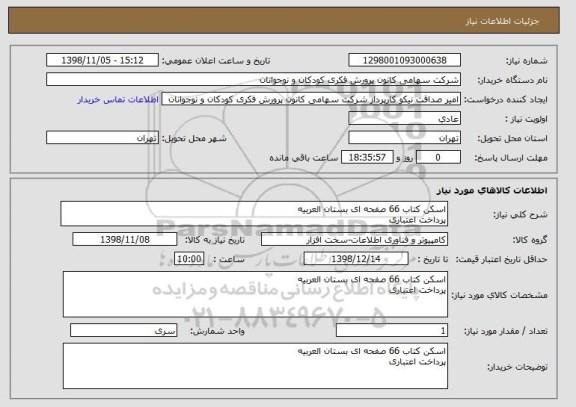 استعلام اسکن کتاب 66 صفحه ای بستان العربیه پرداخت اعتباری