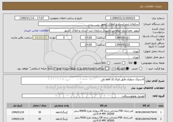 استعلام لاستیک سواری طبق ایران کد فقط بارز