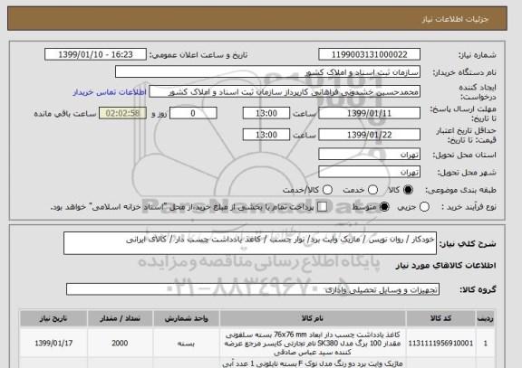 استعلام خودکار / روان نویس / ماژیک وایت برد/ نوار چسب / کاغذ یادداشت چسب دار / کالای ایرانی