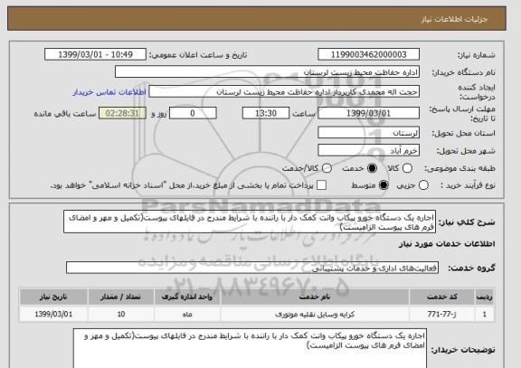استعلام اجاره یک دستگاه خورو پیکاب وانت کمک دار با راننده با شرایط مندرج در فایلهای پیوست(تکمیل و مهر و امضای فرم های پیوست الزامیست)