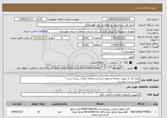 استعلام ایران کد به صورت مشابه و جهت ثبت در سامانه انتخاب شده است.  طبق لیست پیوست.