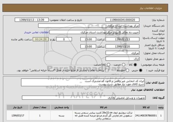 استعلام ایران کد انتخابی غیر واقعی و قانون کد مشترک است شرح کالای مورد نیاز مطابق شرح پیوست