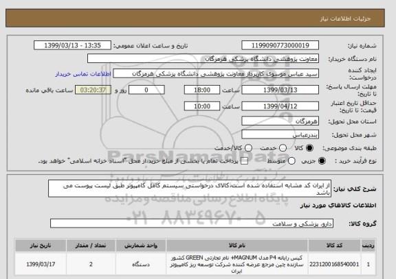 استعلام از ایران کد مشابه استفاده شده است،کالای درخواستی سیستم کامل کامپیوتر طبق لیست پیوست می باشد