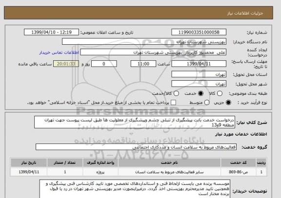 استعلام درخواست خدمت بابت پیشگیری از تنبلی چشم وپیشگیری از معلولیت ها طبق لیست پیوست جهت تهران منطقه 9و13